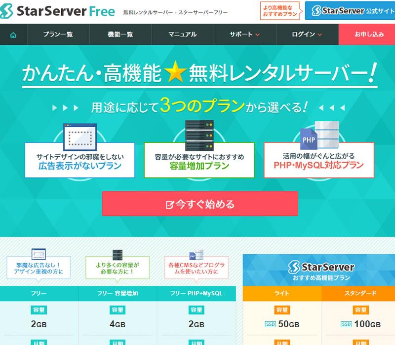 StarServer Free