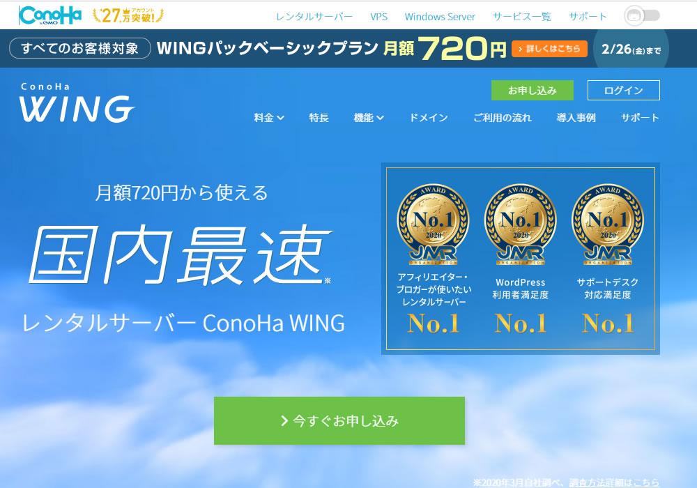 ConoHa WINGレンタルサーバー