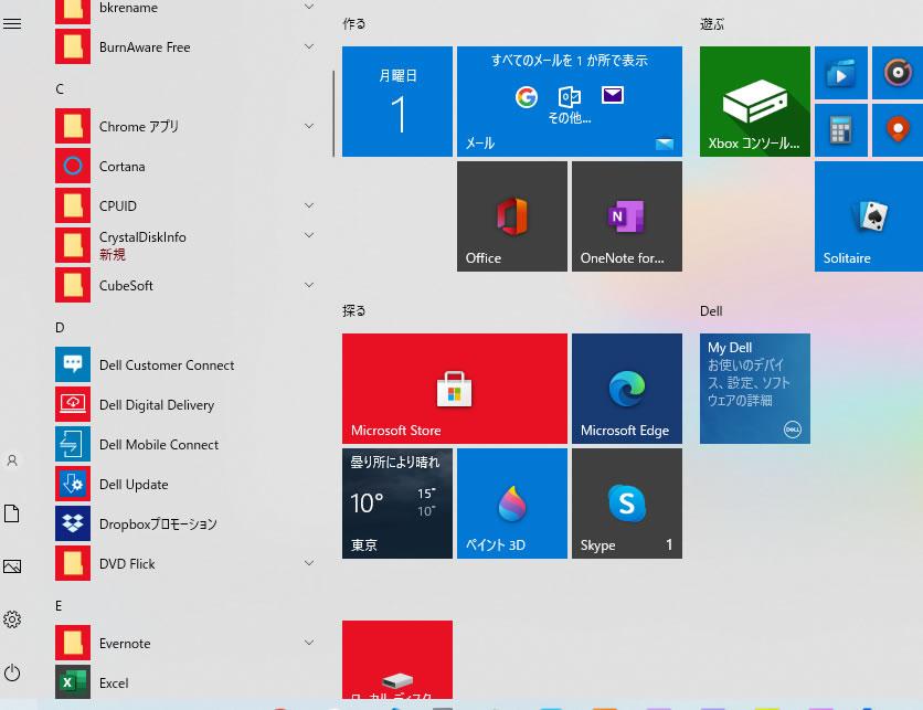 Windowsタスクバー色