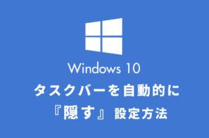 Windows10のタスクバーを自動的に隠す設定方法
