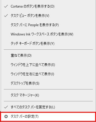 Windowsタスクバー隠す