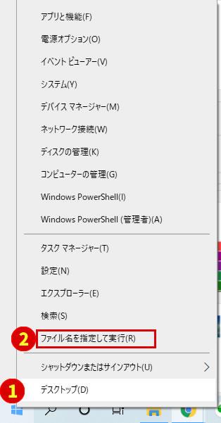 Windows10スタートアップ追加