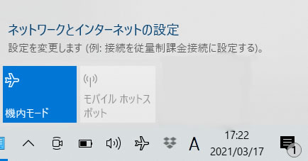 Windows10のWIFIが表示されない