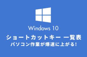 Windowsで使えるショートカットキー一覧表(PDF有)!パソコン作業が爆速に上がる!