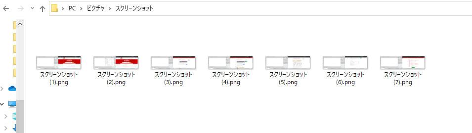 Windows10スクリーンショット変更場所