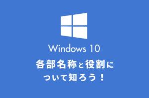 Windows10の各部名称と役割について