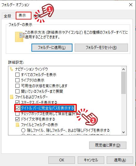 Windowsエクスプローラーフルパス表示