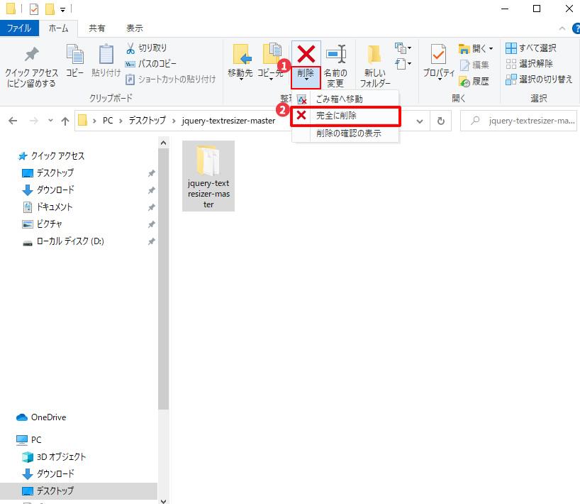 Windows10ファルダ完全削除