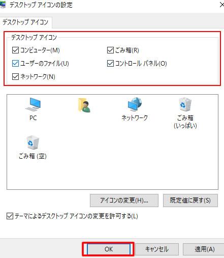 Windows10デスクトップアイコン