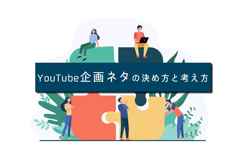 YouTube企画ネタの決め方と考え方