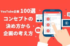 【YouTube企画100選】コンセプトの決め方から企画の考え方。一人やグループでできる企画を一挙にご紹介